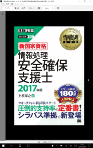 Kindle for PCのスクリーンショット
